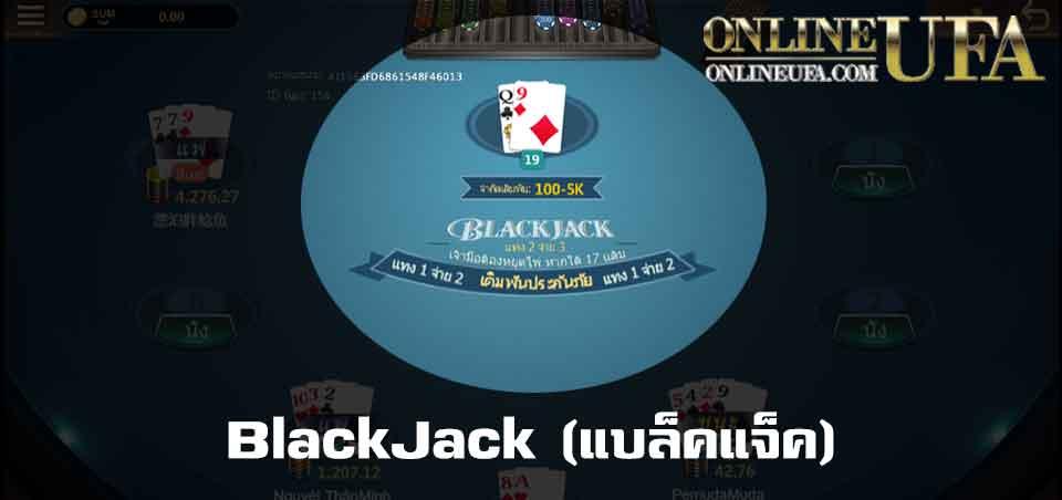 BlackJack (แบล็คแจ็ค)