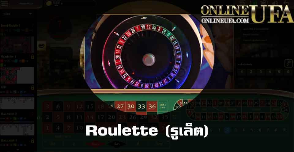 Roulette (รูเล็ต)