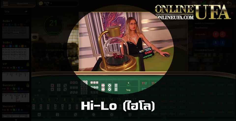 Hi-Lo (ไฮโล)