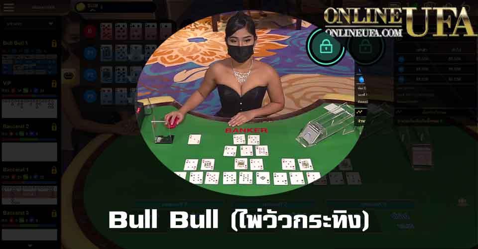 Bull Bull (ไพ่วัวกระทิง)